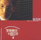 【限宅配】林志炫 蒙娜麗莎的眼淚  黑膠唱片LP 免運 (購潮8)