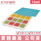【2angels】矽膠副食品製冰盒(15ml) 冰磚 分裝盒