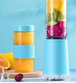 榨汁機 家用全自動料理機便攜式果蔬榨汁杯多功能小型迷你炸汁機 QX6353 『愛尚生活館』