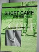 【書寶二手書T8/體育_JOT】SHORT GAME-短桿策略_彼得.墨