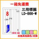 免運一箱 龍德 longder 電腦 標籤 8格 LD-866-W-A  (白色) 1000張 列印 標籤 雷射 噴墨  出貨 貼紙