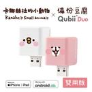 卡納赫拉 Qubii Duo 備份豆腐 ...