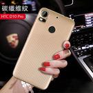 HTC Desire 10 Pro 手機殼 d10pro保護殼 碳纖維紋理軟殼 全包保護套 超薄 防摔 手機套 卡夢紋