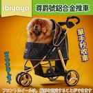 【培菓平價寵物網】IBIYAYA 依比呀呀《尊爵號》FS1616-G奢華金鋁合金寵物推車