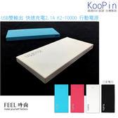 KooPin 台灣製 K2-10000 USB 雙輸出快充2.1A 行動電源 三星電芯 BSMI認證 手機 平板 APPLE 三星 ASUS