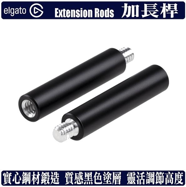[地瓜球@] Elgato Wave Extension Rods 麥克風 支架 加長桿 延長桿