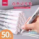 馬克筆 白色記號筆快干油性筆不易掉色大頭筆適用玻璃塑料陶瓷木頭皮