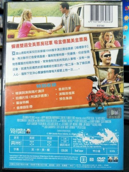 影音專賣店-P05-330-正版DVD-電影【我的失憶女友】-亞當山德勒 茱兒芭莉摩 勞勃許奈德 西恩艾斯汀