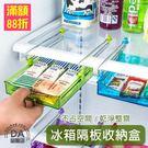 可抽動式冰箱架 抽屜收納置物盒 多功能置物架 冰箱隔板層 懸掛式 收納盒 置物架 隨機(V50-1862)