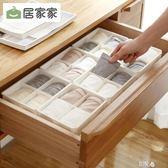 日式分隔襪子收納盒塑料內衣襪子盒/E家人