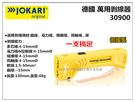 【台北益昌】德國製 JOKARI Allrounder NO.30900 萬用剝線器 電纜剝皮刀 快速剝線鉗