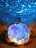 投射燈 浪漫星空投影燈儀旋轉抖音兒童玩具睡眠燈黑科技臥室夢幻七夕禮物 igo 玩趣3C