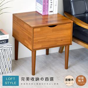 【Hopma】工業風單抽斗櫃/收納櫃-拼版柚木