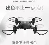 無人機迷你無人機航拍高清4K專業飛行器小學生小型遙控飛機男孩玩具兒童JD新年提前熱賣