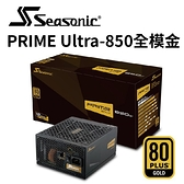 Seasonic 海韻 PRIME GX-850 金牌 全模組 電源供應器(SSR-850GD) [富廉網]