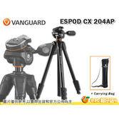 VANGUARD 精嘉 拍客 ESPOD CX 204AP 鋁鎂合金三腳架套組 載重3.5KG 黑色 低角度 附腳架袋 球型雲台 PH-23