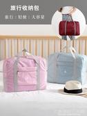 旅行袋手提女便攜折疊收納包男大容量防水行李袋孕婦待產包拉桿箱 完美居家生活館