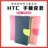 [Q哥]HTC二區馬卡龍皮套【雙色區】A103 手機保護殼掀蓋站立626/728/816/820/826/EYE/蝴蝶3/HTC10/D10pro/EVO