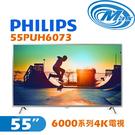 《麥士音響》 Philips飛利浦 55吋 4K電視 55PUH6073