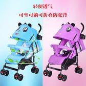 嬰兒推車輕便折疊可坐可躺 E家人