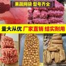 地瓜網袋編織袋大蒜蔬菜洋蔥玉米水果網袋尼龍加密大號網兜加厚 快速出貨