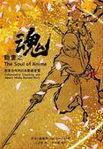 動畫之魂:創意合作的日本動畫產業