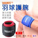 攝彩@羽球護腕 單入 Aolikes 運動護腕 護具 健身啞鈴 重量訓練 舉重 可調 可加壓