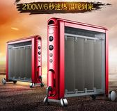 取暖桌 取暖器電暖器家用節能電熱膜電爐子省電烤火桌子電暖氣取暖氣 第六空間 MKS