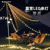 三峰露營燈串營地燈野餐野營生日燈飾USB接口LED帳篷照明星星彩燈 618促銷