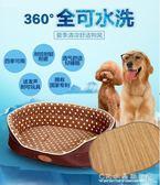 狗窩可拆洗室內狗狗夏天涼窩寵物用品狗屋夏季小型中型大型犬狗床『CR水晶鞋坊』igo