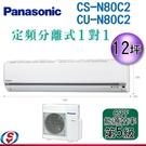 【信源】(含標準安裝) 12坪 Panasonic冷專定頻 分離式一對一冷氣CS-N80C2+CU-N80C2