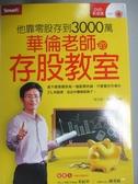 【書寶二手書T8/投資_OFW】華倫老師的存股教室_周文偉(華倫)