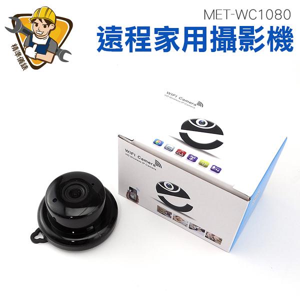 精準儀錶旗艦店 密錄器 MET-MET-WC1080 密錄寶 遠程家用攝影機  世界最小1080P無線WIFI夜視功能