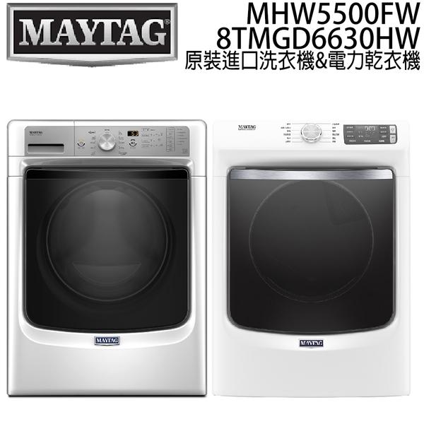 【Maytag美泰克】15kg滾筒洗衣機&17kg滾筒乾衣機 MHW5500FW&8TMGD6630HW