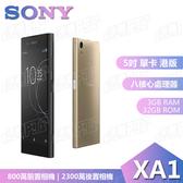 破盤 庫存福利品 保固一年 Sony Xperia XA1 32G 單卡 白/ 粉紅/金/ 黑 免運 特價:3950元
