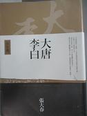 【書寶二手書T7/一般小說_AL3】大唐李白-少年遊_張大春