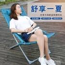 午休躺椅家用摺疊椅戶外休閒簡易靠背懶人便攜椅辦公室午睡床單人 ATF 夏季狂歡