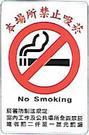 【新潮指示標語系列】本場所禁止吸煙 CH...