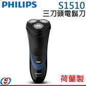 【信源】PHILIPS 飛利浦 荷蘭製 三刀頭電鬍刀 刮鬍刀 電動 S1510