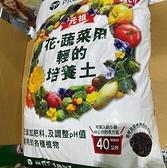 [COSCO代購] C103980 PROTOLEAF SOIL LIGHT 花、野菜用有機培養土 40公升