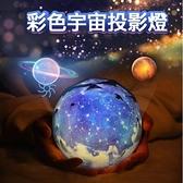浪漫製造星空投影夜燈附贈投影膠片禮物首選三檔調光彩色宇宙居家擺設24H【新年特惠】