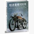 競速重機100年【城邦讀書花園】