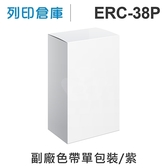 相容色帶 for EPSON EPSON ERC38P/ERC-38P 副廠紫色收銀機色帶 /適用 ERC-30/ERC-34/ERC-38/TM-V200