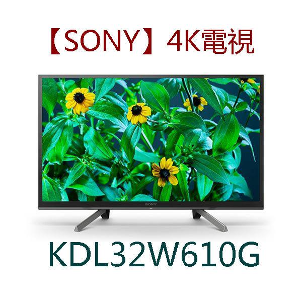 【SONY】4K電視KDL32W610G