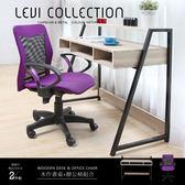 LEVI李維工業風個性鐵架書架型書桌椅二件組(LMK/CT-1610書桌+YS5/NP-04)【DD House】