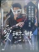 挖寶二手片-P04-055-正版DVD-華語【愛琳娜】陳怡蓉 莊凱勛(直購價)