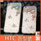 HTC Desire21 20 pro U19e U12+ life U20 5G 19s 19+ 蝴蝶飛舞 手機殼 水鑽殼 訂製