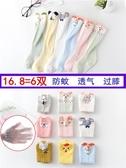 嬰兒襪子夏季薄款網眼透氣純棉新生兒防蚊空調男女寶寶長筒襪過膝 米娜小鋪