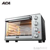 ATO-M32A 電烤箱家用烘焙多功能全自動32L升新品igo 溫暖享家