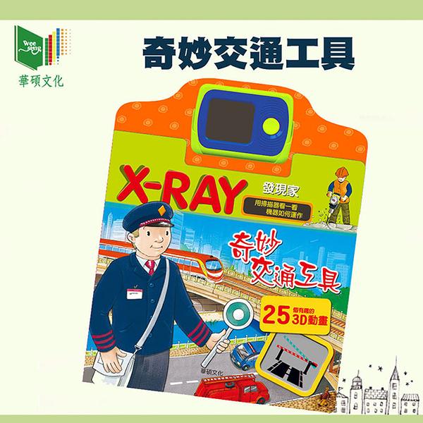 【華碩文化】X-RAY發現家-奇妙交通工具